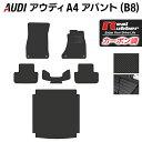 AUDI アウディ A4アバント (B8) フロアマット+トラン...