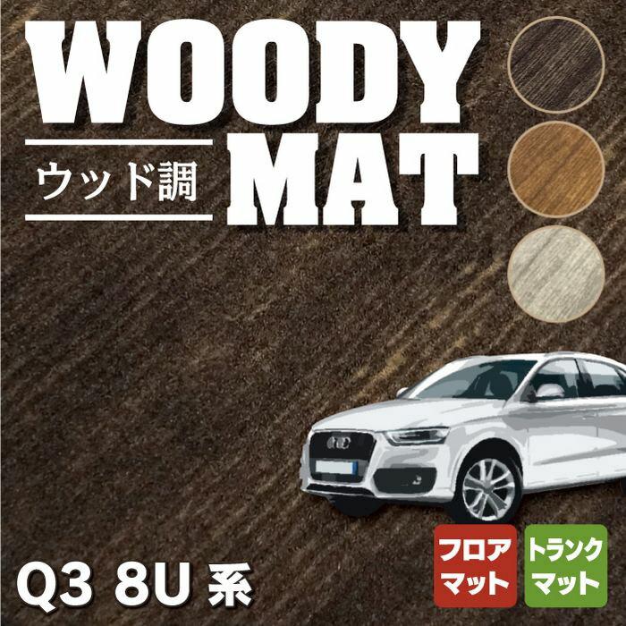 アクセサリー, フロアマット P5 622()20:00AUDI Q3 8U HOTFIELD Audi