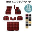 【P5倍~ 1/24(日)20:00〜】MINI ミニ クラブマン F54 フロア...