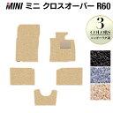 MINI ミニ クロスオーバー R60 フロアマット ◆シャ