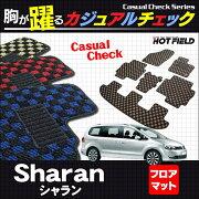 フォルクスワーゲン シャラン カジュアル チェック Volkswagen ワーゲン カーペット