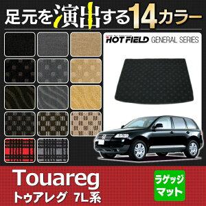 フォルクスワーゲン トゥアレグ トランク Volkswagen ワーゲン ラゲッジ ラゲッジマット