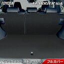 トヨタ 新型 ハリアー 80系 ラゲッジルームマット カーボンフ...