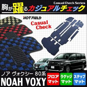トヨタノアNOAH・ヴォクシーVOXY80系フロアマット+トランクマット/カジュアルチェック/送料無料HOTFIELD