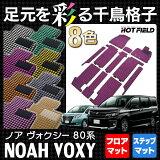 トヨタノア・ヴォクシー80系フロアマット+ステップマット◆千鳥格子柄HOTFIELD