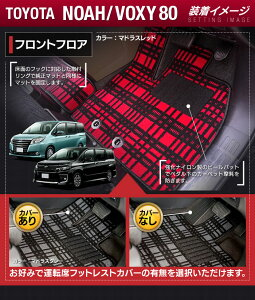 トヨタノア・ヴォクシー80系フロアマット+ステップマット◆選べる14カラーHOTFIELD