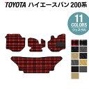 トヨタ ハイエースバン 200系 フロアマット ◆選べる14カラー ...