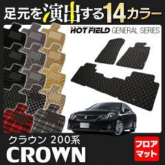 【消臭・抗菌】 トヨタ クラウン 200系 フロアマット ◆ 選べる11カラー HOTFIEL…