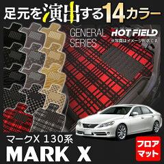 【消臭・抗菌】 トヨタ マークX GRX130系 フロアマット ◆ 選べる11カラー HOTF…
