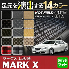 【消臭・抗菌】 トヨタ マークX GRX130系 トランクマット ◆ 選べる11カラー HOT…