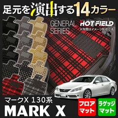 【消臭・抗菌】 トヨタ マークX GRX130系 フロアマット+トランクマット ◆ 選べる11…