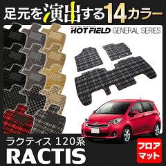 【消臭・抗菌】 トヨタ ラクティス 120系 フロアマット ◆ 選べる11カラー HOTFIE…