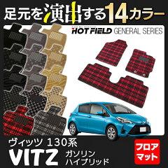 【消臭・抗菌】 トヨタ Vitz ヴィッツ フロアマット ◆ 選べる11カラー HOTFIEL…