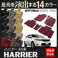 【消臭・抗菌】 トヨタ ハリアー 60系 フロアマット ◆ 選べる11カラー HOTFIELD