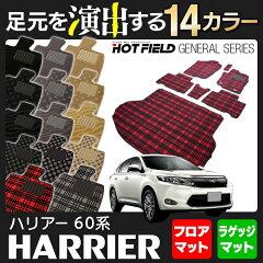 【消臭・抗菌】 トヨタ ハリアー 60系 フロアマット+トランクマット ◆ 選べる11カラー …