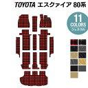 トヨタ 新型対応 エスクァイア 80系 フロアマット+ステップマ...