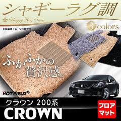【消臭・抗菌】 トヨタ クラウン 200系 フロアマット ◆ シャギーラグ調 HOTFIELD…