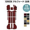 トヨタ 新型 アルファード 30系 フロアマット+トランクマット ラゲッジマット ハイブリッド対応 ◆選べる14カラー HOTFIELD|送料無料 ラゲッジマット 日本製 専用設計