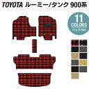 トヨタ ルーミー タンク 900系 フロアマット+トランクマット ...
