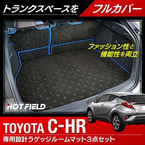 トヨタ C-HR ラゲッジルームマット 送料無料 HOTFIELD 光触媒加工済み|フロア マット フロアマット...