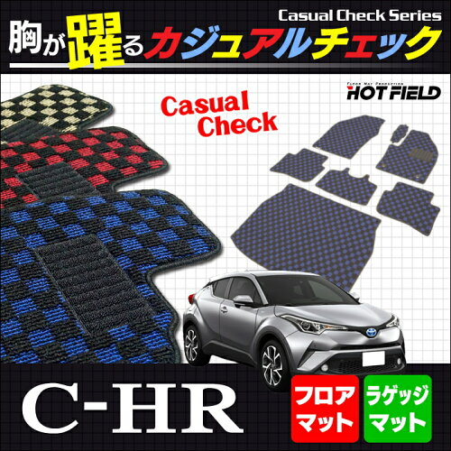 トヨタ C-HR フロアマット+ラゲッジマット ◆ カジュアルチェック HOTFIELD 光触媒加工済み |フロ...