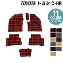 トヨタ 新型対応 C-HR フロアマット ◆選べる14カラー HOTFIEL...