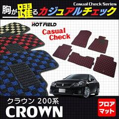 【消臭・抗菌】 トヨタ クラウン 200系 フロアマット ◆ カジュアルチェック HOTFIE…