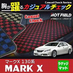 【消臭・抗菌】 トヨタ マークX GRX130系 トランクマット ◆ カジュアルチェック HO…