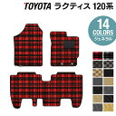 トヨタ ラクティス 120系 フロアマット ◆選べる14カラー HOTF...