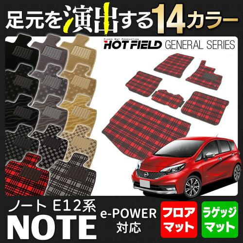 日産 ノート E12 HE12 フロアマット+ラゲッジマット ◆選べる14カラー HOTFIELD 光触媒加工済み |...