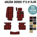 マツダ DEMIO デミオ DJ系 フロアマット ◆選べる14カラー HOT...
