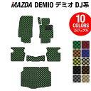 マツダ DEMIO デミオ DJ系 フロアマット+トランクマット ラゲ...