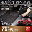 マツダ CX-5 フロアマット ◆ 重厚Profound HOTFIELD