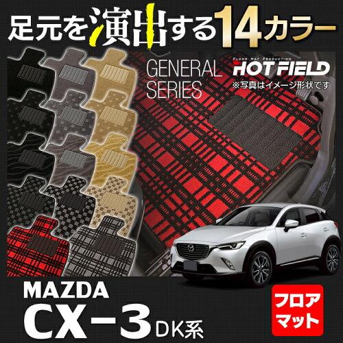 マツダ CX-3 DK系 フロアマット ◆ 選べる14カラー HOTFIELD 光触媒加工済み | カーマット 自動車 ...