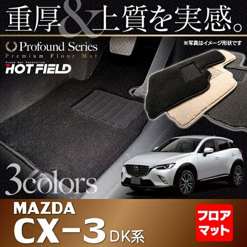 マツダ CX-3 DK系 フロアマット ◆ 重厚Profound HOTFIELD 光触媒加工済み 『送料無料 カーマット ...