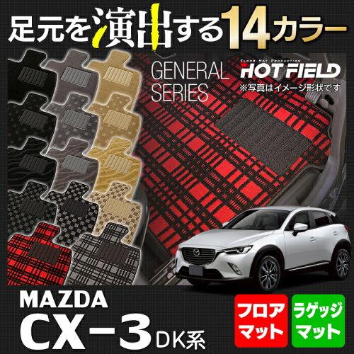 マツダ CX-3 DK系 フロアマット+トランクマット ◆ 選べる14カラー HOTFIELD 光触媒加工済み | カ...