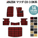 マツダ CX-3 DK系 フロアマット+トランクマット ラゲッジマッ...