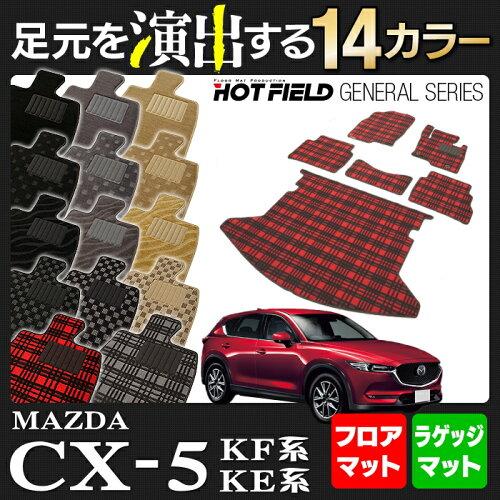 マツダ CX-5 cx5 新型 KF系 KE系 対応 フロアマット+ラゲッジマット ◆ 選べる14カラー HOTFIELD ...