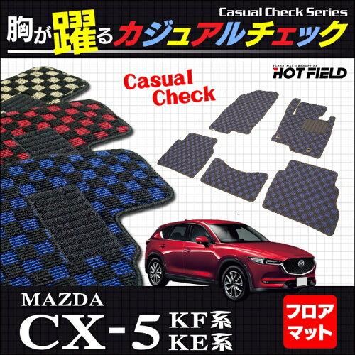 マツダ CX-5 cx5 新型 KF系 KE系 対応 フロアマット ◆ カジュアルチェック HOTFIELD 光触媒加工済...