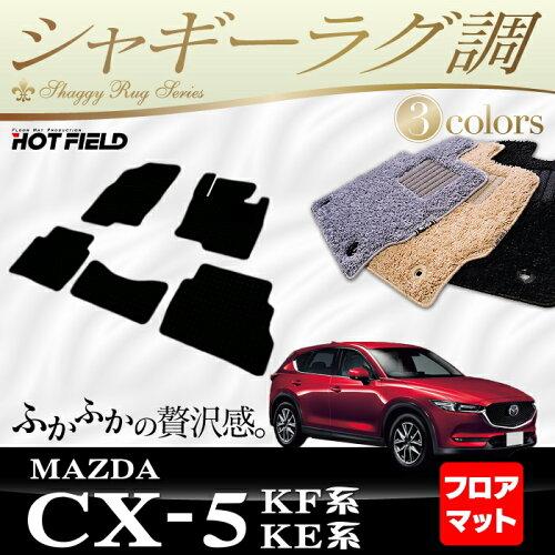 マツダ CX-5 cx5 新型 KF系 KE系 対応 フロアマット ◆ シャギーラグ調 HOTFIELD 光触媒加工済み |...