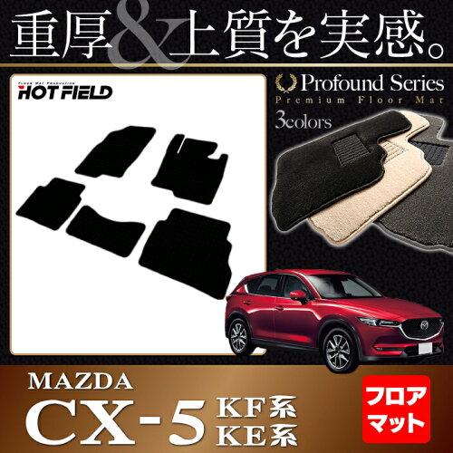 マツダ CX-5 cx5 新型 KF系 KE系 対応 フロアマット ◆ 重厚Profound HOTFIELD 光触媒加工済み | ...