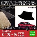 マツダ CX-5 cx5 新型 KF系 KE系 対応 ラゲッジマット ◆重厚Profound HOTFIELD 光触媒加