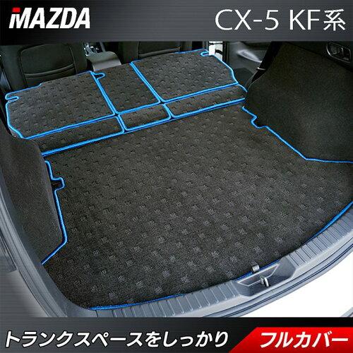 マツダ 新型 CX-5 cx5 KF系 ラゲッジルームマット 送料無料 HOTFIELD 光触媒加工済み|トランクマッ...
