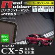 マツダ CX-5 cx5 新型 KF系 KE系 対応 トランクマット◆カーボンファイバー調 リアルラバー HOTFIELD|送料無料 車 カーマット カーペット カスタムパーツ 車用品 カー用品 日本製 ホットフィールド パーツ フロアマット ラゲッジマット ラゲッジ マット