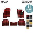 マツダ CX-5 cx5 新型 KF KE 対応 フロアマット ◆選べる14カ...