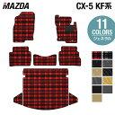 マツダ CX-5 cx5 新型 KF KE 対応 フロアマット+トランクマッ...