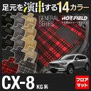 マツダ 新型 CX-8 KG系 フロアマット ◆選べる14カラー HOTFIELD 光触媒加工済み | カーマット 自動