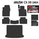 マツダ 新型 CX-30 cx30 DM系 フロアマット+トランクマット ...