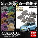 マツダ キャロル HB36S フロアマット ◆ 千鳥格子柄 HOTFI...
