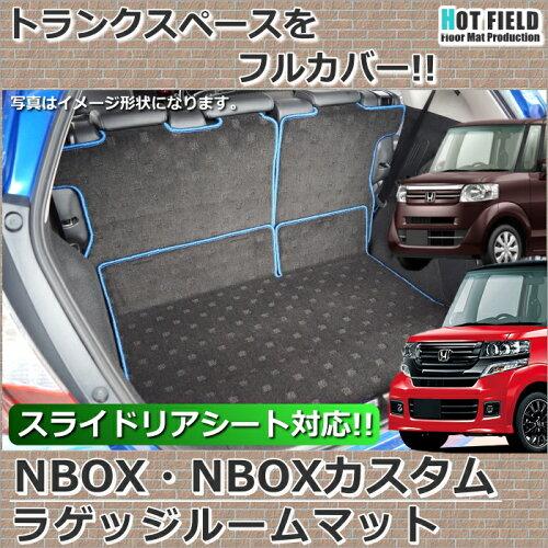 ホンダ N-BOX / NBOXカスタム■ラゲッジルームマット■HOTFIELD|送料無...